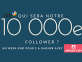 CIDJ - Twitter - 100 000ème follower